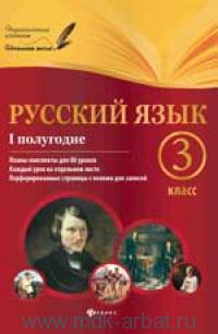 Русский язык : 3-й класс : 1 полугодие : планы-конспекты уроков
