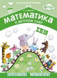 Математика в детском саду : для детей 4-5 лет : рабочая тетрадь (соответствует ФГОС)