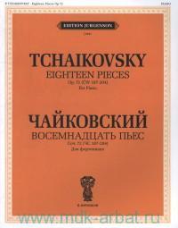 Восемнадцать пьес. Соч. 72(ЧС 187-204) : для фортепиано = Eighteen pieces. Op.72 (CW 187-204) : for piano