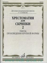 Хрестоматия для скрипки : 1-2-й классы ДМШ. Ч.2. № 72-93 : пьесы, произведения крупной формы MZ 09112