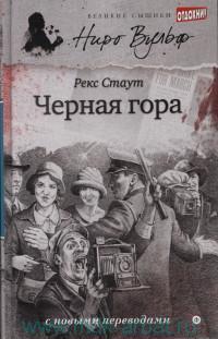 Черная гора : роман, повести