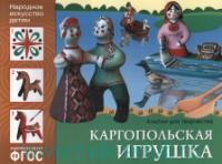 Каргопольская игрушка : альбом для творчества : для детей 5-9 лет (соответствует ФГОС)