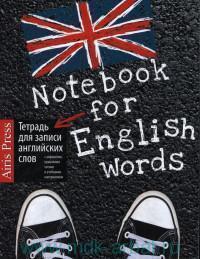 Тетрадь для записи английских слов (Кеды) : с алфавитом, правилами чтения и учебными материалами