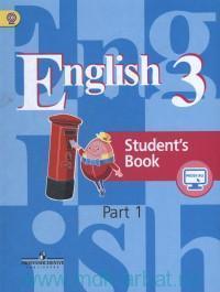 Английский язык : 3-й класс : учебник для общеобразовательных организаций. В 2 ч. Ч.1 = English 3 : Student`s Book : Part 1 (ФГОС)