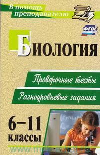 Биология : 6-11-й классы : проверочные тесты, разноуровневые задания (ФГОС)