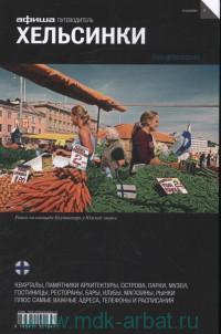 Хельсинки : путеводитель