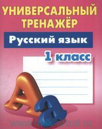 Русский язык : 1-й класс : универсальный тренажёр