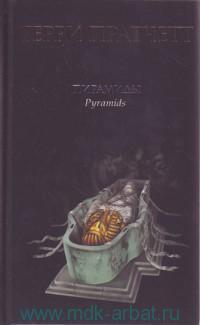 Пирамиды : фантастический роман