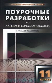 Поурочные разработки по алгебре и началам анализа : 11-й класс : к УМК А. Н. Колмогорова и др. (М. : Просвещение)