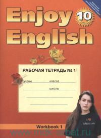 Английский язык : Английский с удовольствием / Enjoy English : учебное пособие : рабочая тетрадь №1 к учебнику для 10-го класса общеобразовательных учреждений = Enjoy English 10 : Workbook 1 (ФГОС)