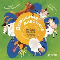 Деревня. Домашние животные : веселая книжка с клапанами и загадками