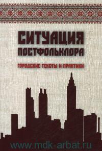 Ситуация постфольклора : городские тексты и практики