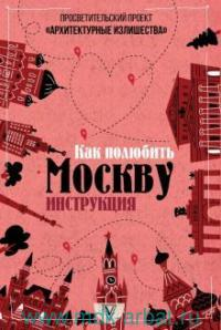 Архитектурные излишества : как полюбить Москву