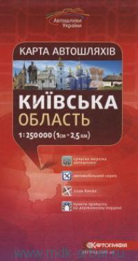 Киiвська область : карта автошляхiв : М 1:250 000