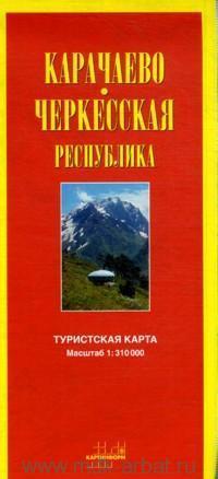 Карачаево-Черкесская республика : туристская карта : М 1:310 000