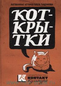 Кот-Кры-Тки : набор открыток