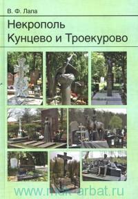Некрополь. Кунцево и Троекурово