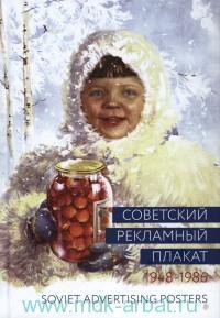 Советский рекламный плакат, 1948-1986 = Soviet Advertising Posters