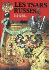 Les Tsars Russes : Les Riourik. Les Romanov = Русские цари : Рюриковичи. Романовы : Альбом