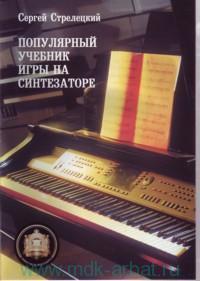 Популярный учебник игры на синтезаторе