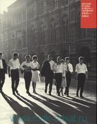 Россия : XX век в фотографиях, 1941-1964
