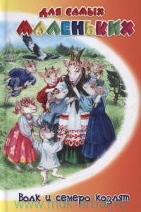 Волк и семеро козлят : Русские сказки