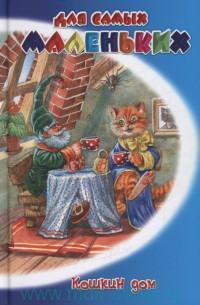 Кошкин дом : сборник стихов для детей