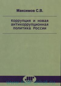 Коррупция и новая антикоррупционная политика России
