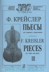 Пьесы для скрипки и фортепиано. Тетр.3