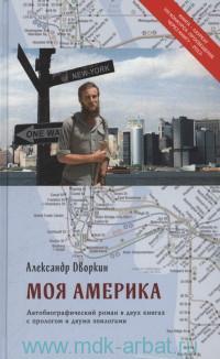 Моя Америка : автобиографический роман в двух книгах с прологом и эпилогами