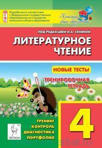 Литературное чтение : новые тесты : 4-й класс : тренировочная тетрадь (ФГОС)