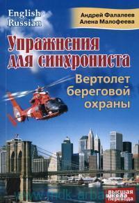 Упражнения для синхрониста. Вертолет береговой охраны : самоучитель устного перевода с английского языка на русский