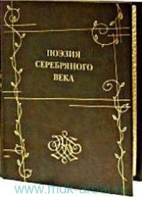 Поэзия Серебряного века : сборник стихотворений