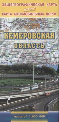 Кемеровская область : общегеографическая карта + карта автомобильных дорог : М 1:600 000. Кемерово : М 1:80 000. Новокузнецк : М 1:150 000