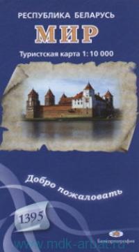 Мир : туристская карта : М 1:10 000 : Республика Беларусь