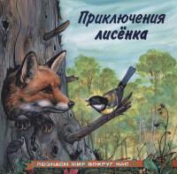 Приключения лисёнка