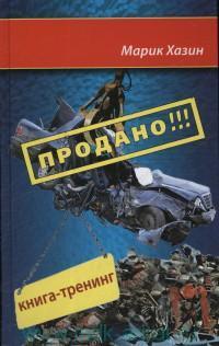 Продано! : книга-тренинг о продажах