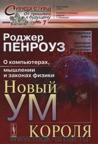 Новый ум короля : о компьютерах, мышлении и законах физики