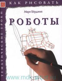 Роботы : тематические уроки