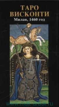 Таро Висконти. Милан, 1460 год : 78 карт с инструкцией