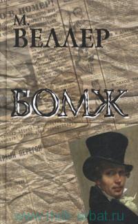 Бомж : роман