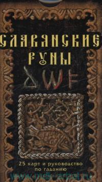 Славянские руны : 25 карт и руководство по гаданию