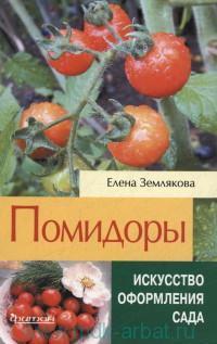 Помидоры : 10 любимых сортов, декоративность помидоров, секреты ухода