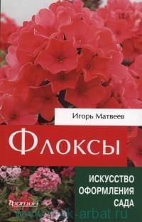 Флоксы : сорта для российских садов, использование в дизайне, секреты ухода