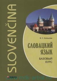 Словацкий язык : базовый курс