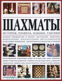 Шахматы : история, правила, навыки и тактики