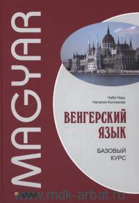 Венгерский язык : базовый курс