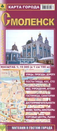 Смоленск : карта города : М 1:19 000 : артикул Кр471п