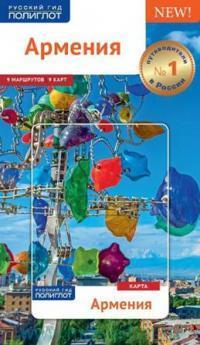 Армения : путеводитель : 9 маршрутов, 9 карт