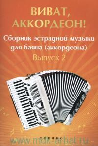 Виват, аккордеон! : сборник эстрадной музыки для баяна (аккордеона). Вып.2